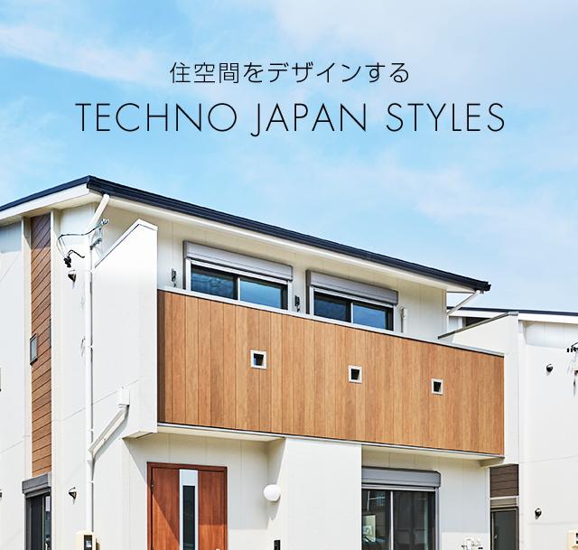 住空間をデザインする TECHNO JAPAN STYLES